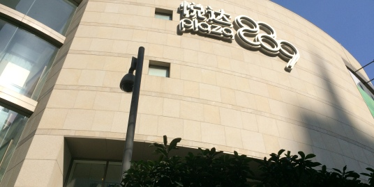Yueda 889 Center (悦达889广场)