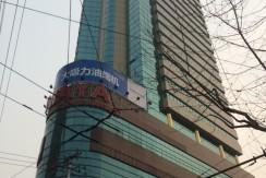 Yun Hai Mansion (云海大厦)