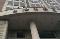 288 Anfu Road (安福路288号)