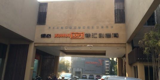 Xuhui Loft (徐汇Loft创意园)