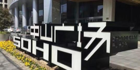 Zhongshan SOHO 3Q Coworking Office (中山 SOHO 3Q 联合办公)