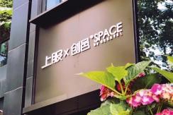 CREATER SPACE | SGG (创邑上服路)